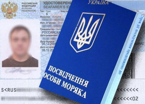 паспорт моряка в украине