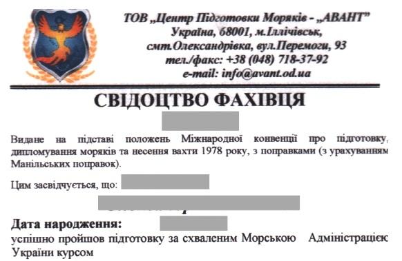 морские сертификаты в украине